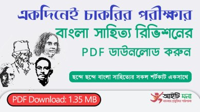 Bangla Literature Shortcut Techniques PDF Download