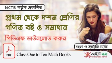 Class one to Ten NCTB Math Books PDF Download
