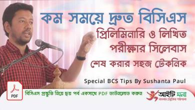 Special BCS Tips By Sushanta Paul