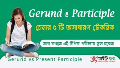 5 Easy Bangla Tricks to Identify Gerunds and Participles