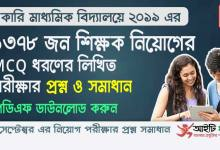 Govt-High-School-Assistant-Teacher-Exam-question-and-solution-PDF