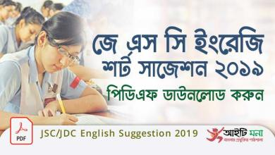 JSC/JDC English Suggestion 2019 All Board PDF Download