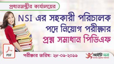 NSI Assistant Director (AD)Question Solution 2019
