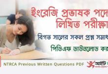NTRCA Previous Written Questions PDF Download