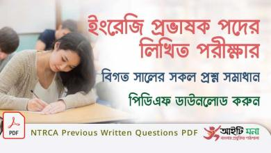 NTRCA Previous Written Questions PDF Download