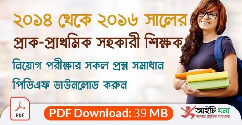 Pre-Primary Job Exam Solution  PDF Download