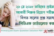 Primary Job Exam Question SolutionPDF Download