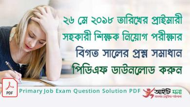 Primary Job Exam Question Solution PDF Download