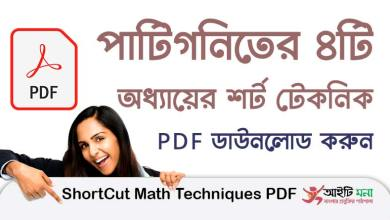 ShortCut Math Techniques PDF For Job Exam