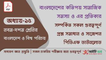 chapter-15---ssc-bangladesh-and-global-studies-pdf-download
