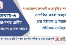 chapter-6---ssc-bangladesh-and-global-studies-pdf-download