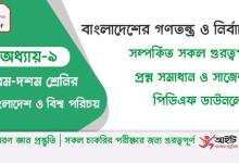 chapter-9---ssc-bangladesh-and-global-studies-pdf-download