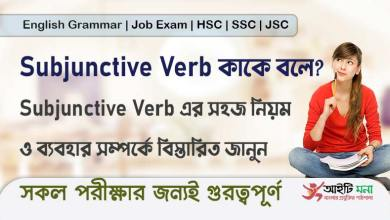definition-and-examples-of-subjunctive-mood-in-bangla