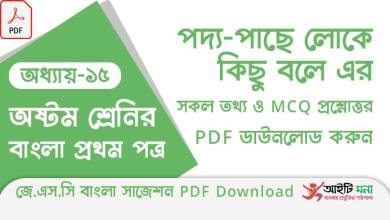 jsc-bangla-1st-paper-mcq-suggestion-pdf-download-chapter-15