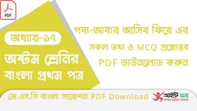 jsc-bangla-1st-paper-mcq-suggestion-pdf-download-chapter-17