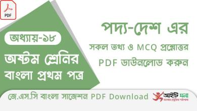 jsc-bangla-1st-paper-mcq-suggestion-pdf-download-chapter-18