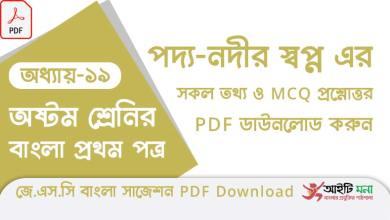 jsc-bangla-1st-paper-mcq-suggestion-pdf-download-chapter-19