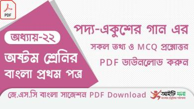 jsc-bangla-1st-paper-mcq-suggestion-pdf-download-chapter-22
