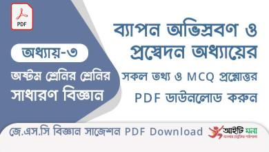 jsc-general-Science-suggestion-suggestion-pdf-download-chapter-3