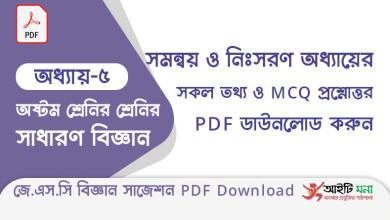 jsc-general-Science-suggestion-suggestion-pdf-download-chapter-5
