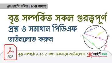 All Question & Answer about Circle in Bangla PDF