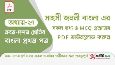 ssc-bangla-first-paper-mcq-pdf-download-chapter-27
