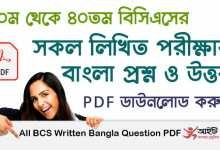 BCS-Written-Bangla-Question-&-Answer-PDF-Download