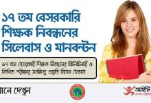17th NTRCA Teachers Registration Exam Syllabus