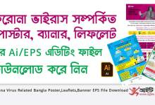 Corona Virus Related Bangla Poster,Leaflets,Banner EPS File Download