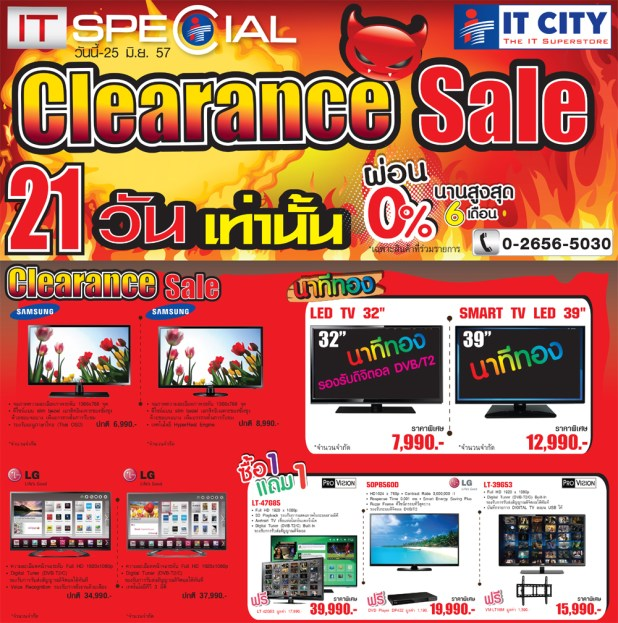 IT  Special  Clearance  Sale  2014_1