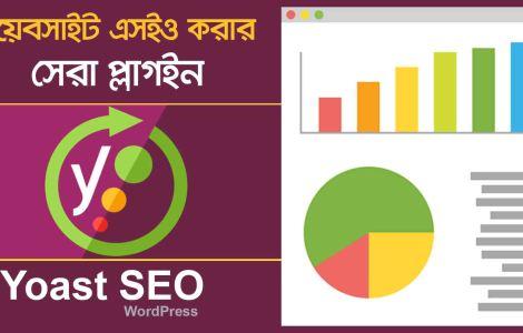 Yoast SEO Most Popular SEO Plugin for WordPress