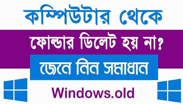 Windows.old ফোল্ডার ডিলেট হয় না