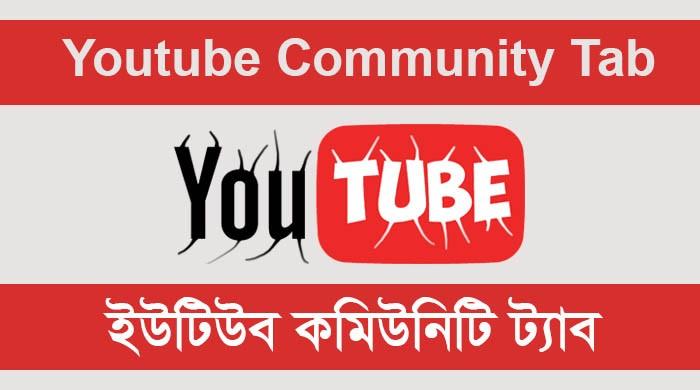 youtube 2Bcommunity 2Btab