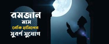 রমজান মাস নেকি হাসিলের সুবর্ণ সুযোগ