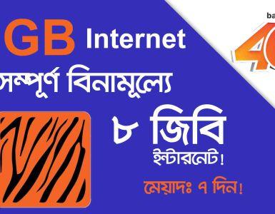 Banglalink free internet offer 2021