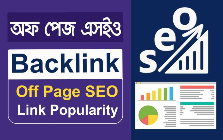 Off Page SEO Backlink