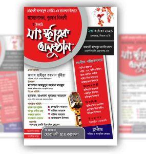 Bangla Poster Design