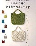 『かぎ針で編む小さなぺたんこバッグ』を読みました