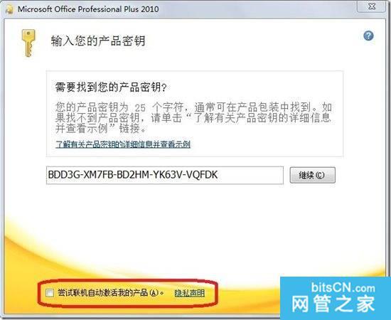 office2010專業版永久密鑰microsoft office 2010 - IT閱讀