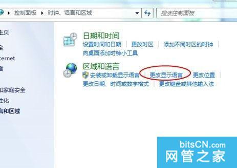 win7系統按Ctrl+Shift不能切換輸入法的圖文教程 - IT閱讀