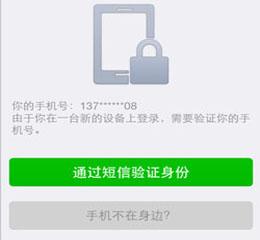 微信帳號被盜常見提示及解決方法 - IT閱讀