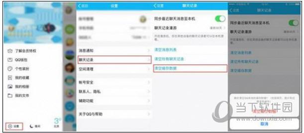 手機QQ內存怎麼清理 QQ內存清理教程 - IT閱讀