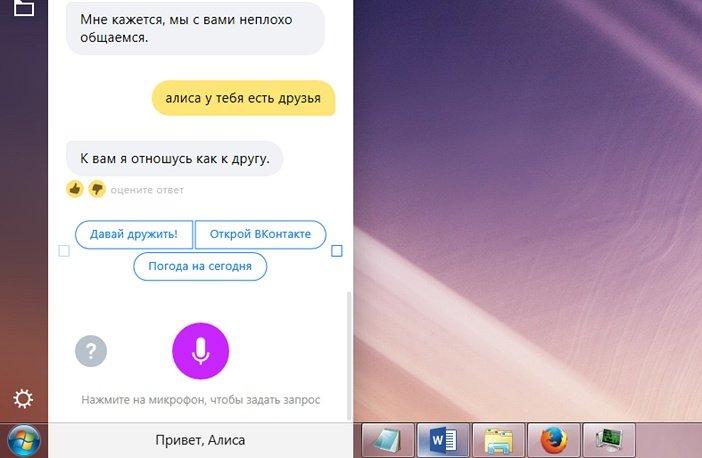 Общение с помощником Яндекс