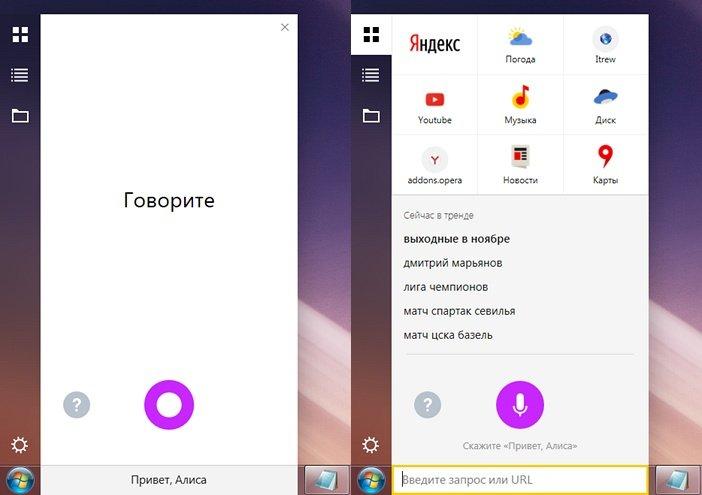 Интерфейс помощника Яндекс в Windows