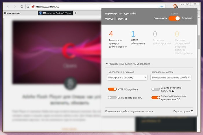 Щиты в браузере Brave