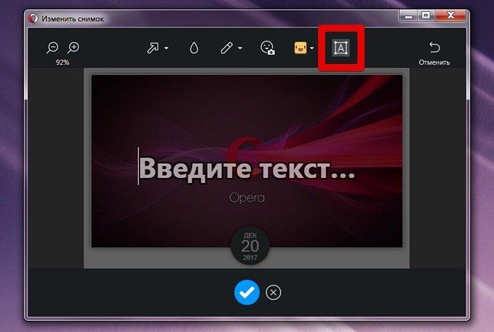 Добавить подписи на скриншоты Opera