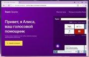 Как включить Алису в браузере Яндекс на компьютере?