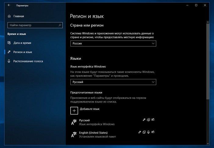 Смена языка Windows 10