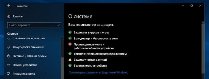 Windows 10 состояние ПК