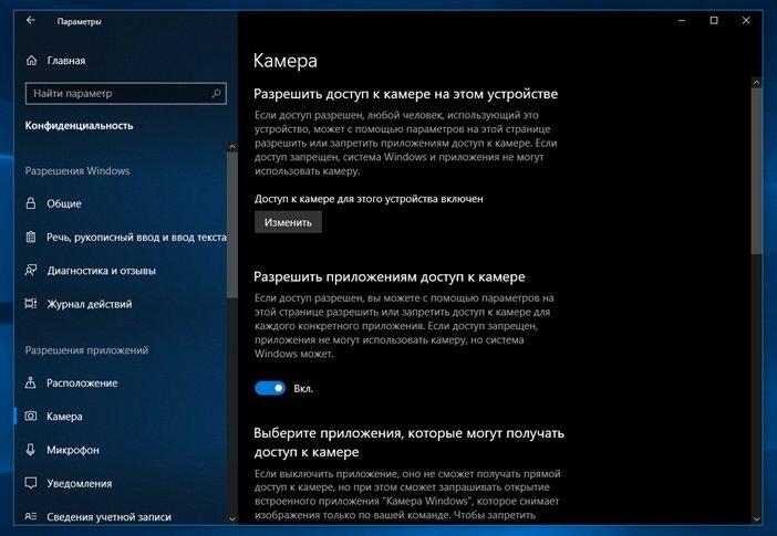 Windows 10 1803 отключить доступ к камере